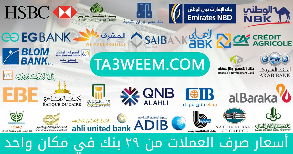 Ta3weem Com سعر الدولار اليورو الريال السعودي اليوم كل البنوك لحظة بلحظة